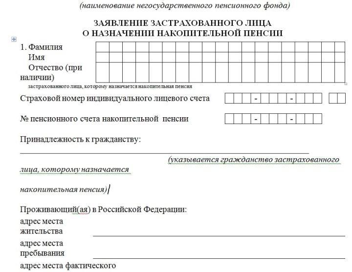 Принскрин заявления в НПФ