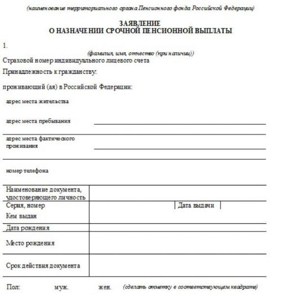 Скрин заявки на назначение срочной выплаты накоплений
