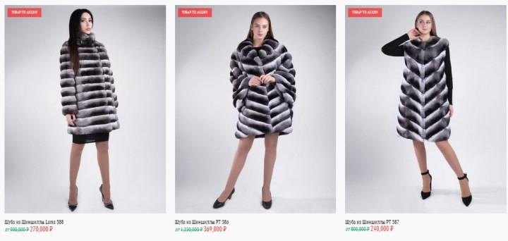 Скриншот из каталога интернет-магазина Lama