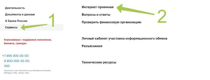 Скриншот с сайта ЦБ РФ