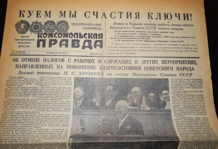 Скриншот статьи в газете «Комсомольская Правда»