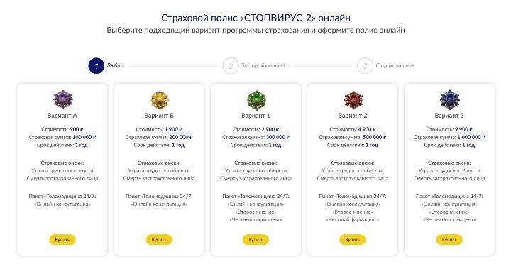 «Стопвирус-2» от «Евроинс»