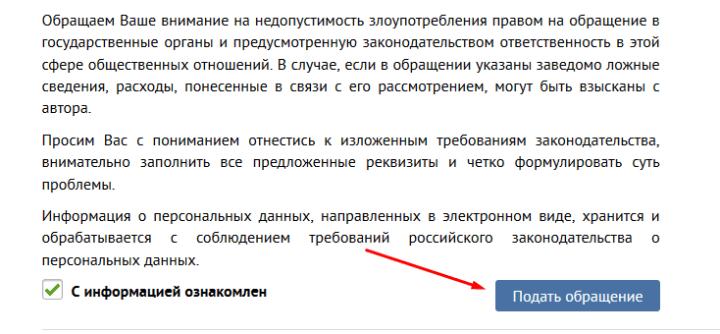 Далее, прочитав информацию, пользователь переходит на «Подать обращение».
