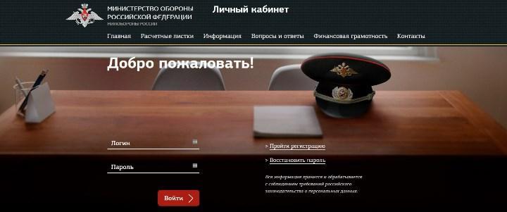Скрин с cabinet.mil.ru