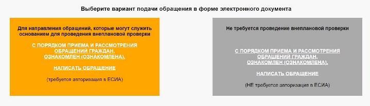Скрин с rospotrebnadzor.ru