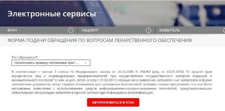 Скрин с roszdravnadzor.ru
