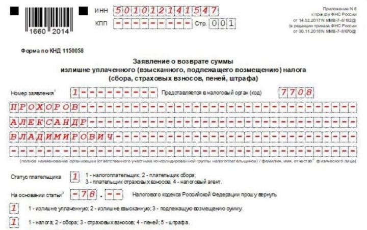 Скрин заявления