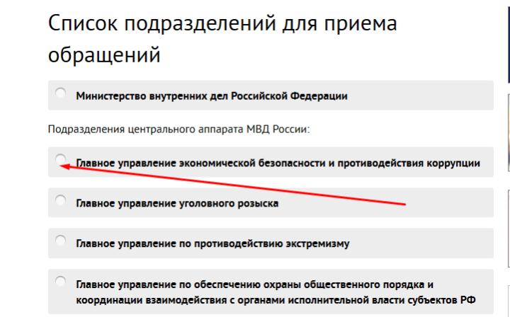 В списке подразделений отметить Главное управление собственной безопасности
