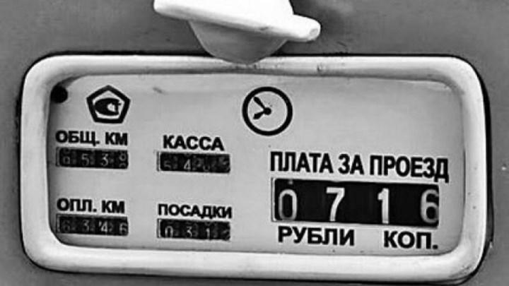 советский таксометр «выбивал» километраж и сумму к оплате