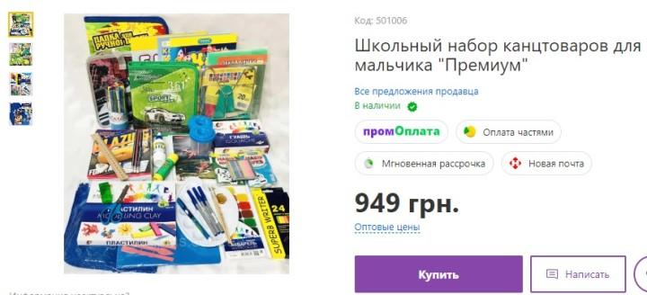 Скрин с prom.ua