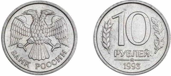 10 руб. ММД, 1993 г.