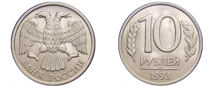 10 руб. с просечками, ЛМД