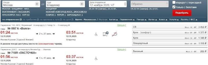 3 Возьмем, к примеру, направление Москва