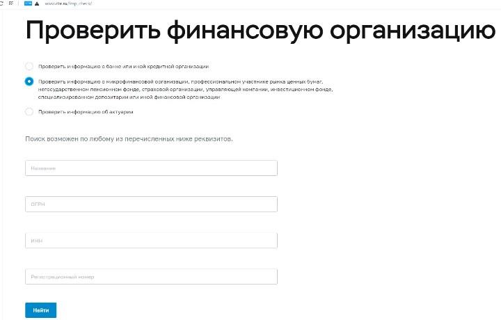 Фото: данные о финансовой организации можно проверить на странице cbr.ru/fmp_check