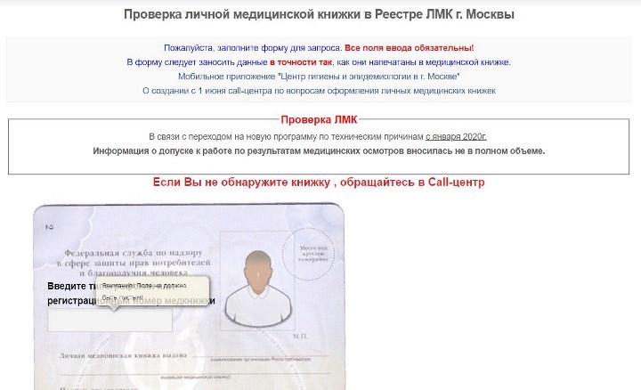 Еще список выданных документов ведет Роспотребнадзор