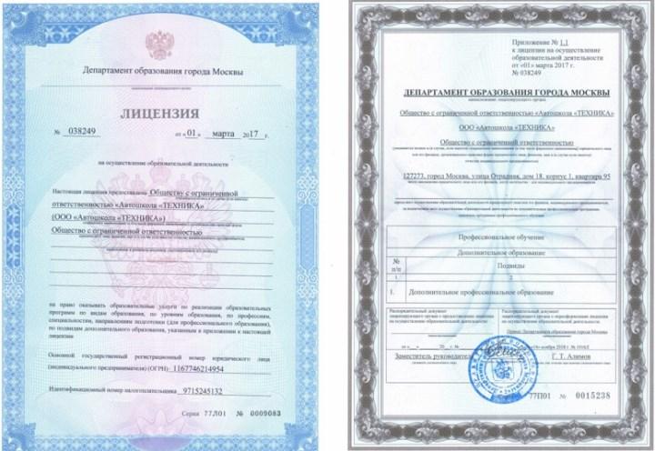 Скрин примеров лицензий с avtoshkola-tehnika.ru