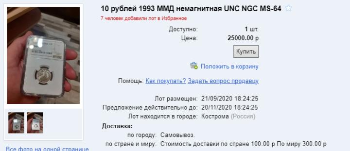 Скрин с meshok.net