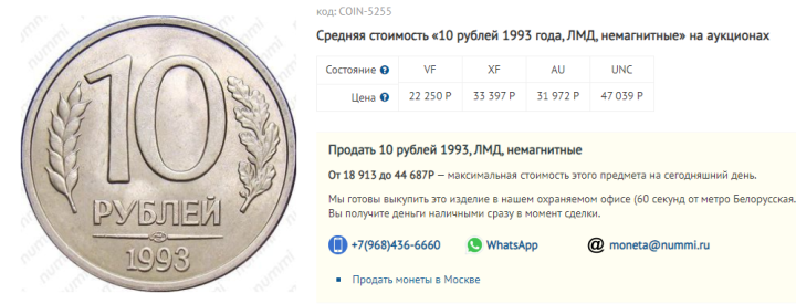 Скриншот nummi.ru