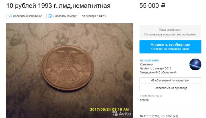Срин с avito.ru